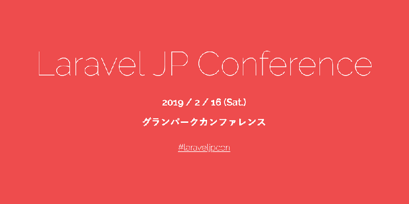 Laravel JP Conference 2019